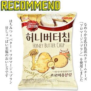 ≪単品販売≫[16]【ヘテ ハニーバターチップス フロマージュブラン味 60g 1袋】 韓国発の人気チップス フロマージュブラン(コクと酸味が絶妙な『白いチーズ』)味 しょっぱさとハニーの甘