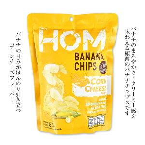 ≪単品販売≫[17]【プリムス HOM バナナチップス コーンチーズ風味 45g 1袋】 超極薄のバナナチップス こめ油でサクサクに仕上げました コーンチーズ風味 バナナの甘みとまろやかなクリーミ