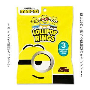 ≪単品販売≫[12]【ミニオン ロリポップリング 3種入り 36g 1袋】 指に付けて食べられる! フルーツ味のリング型キャンディー 見た目もかわいいのでお子様におすすめです ミニオン MINIONS く