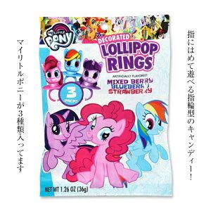 """≪単品販売≫[12]【マイリトルポニー ロリポップリング 3種入り 36g 1袋】 指に付けて食べられる! フルーツ味のリング型キャンディー 見た目もかわいいのでお子様におすすめです """"My Little Pon"""