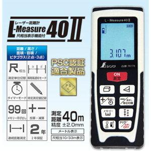 シンワ測定レーザー距離計L-Measure40#78174