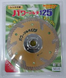 大宝ダイヤモンド工業パワーマルチ リムタイプ本体セット 125mm M16