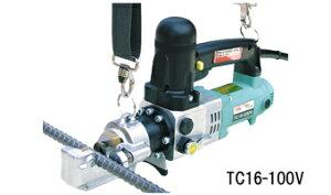 アーム産業電動油圧式鉄筋カッターTC16-100V