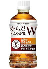 コカコーラ からだすこやか茶 W ペット 350ml×24 ケース SE △【ソフトドリンク お茶 特定保健用食品】