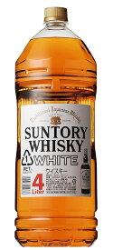 サントリー〈 ホワイト 〉ペットボトル 40度 4000ml K【誕生日プレゼント お酒 国産 Suntory 宅飲み お祝い お中元 ウイスキー 国産ウイスキー ギフト お歳暮 】
