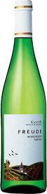 クロスター醸造所 フロイデ ラインヘッセン シュペートレーゼ 750ml 9.50度 ドイツ 白 MO