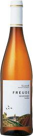 フロイデ ラインヘッセン アウスレーゼ 750ml 8.5度 ドイツ 白クロスター醸造所 MO。
