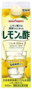 ポッカサッポロ レモン果汁を発酵させて作ったレモンの酢 500ml【賞味期限21.12.20 ノンアルコール シロップ 飲料 家飲み 宅飲み 業務用 ドリンク SALE お得】