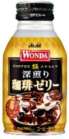 アサヒ ワンダ 極深煎り珈琲ゼリー 缶 260g 1ケース 24本入り TG【Asahi アサヒ コーヒー 飲料 業務用 ドリンク】
