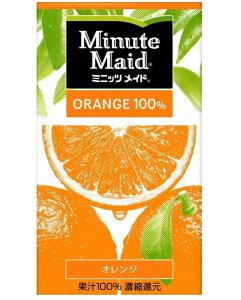 ミニッツメイド オレンジジュース 100% 1L 紙パック SE 【ソフトドリンク 業務用 みかん ジュース 紙パック 果汁100% お得】