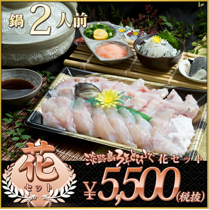 (冷凍) 花セット ふぐ鍋 セット(2人前) 淡路島3年とらふぐ 若男水産
