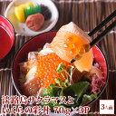 淡路島サクラマスといくらの彩丼(3人前)(70g×3P)若男水産 サクラマス