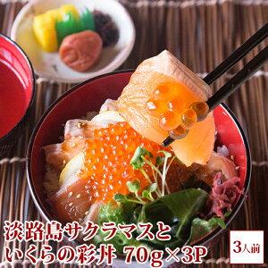 淡路島サクラマスといくらの彩丼(3人前)サクラマス (70g×3P)若男水産