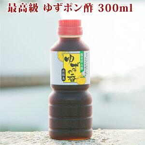 最高級 ゆずポン酢 300ml 若男水産