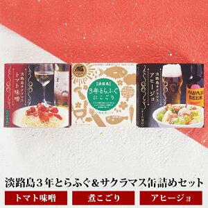 淡路島3年とらふぐ&サクラマス缶詰めセット (煮こごり・トマト味噌・アヒージョ) 若男水産