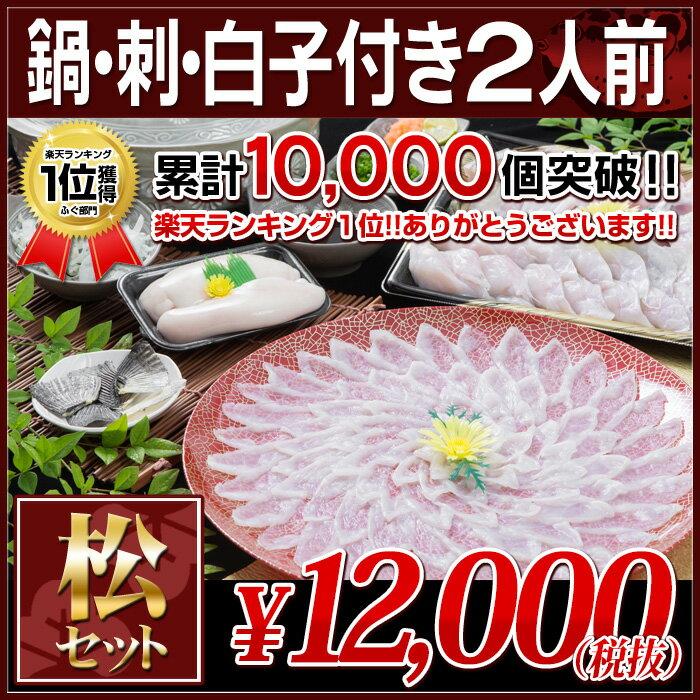 松コース ふぐ鍋 ふぐ刺身 白子 セット(2人前) 淡路島3年とらふぐ 若男水産