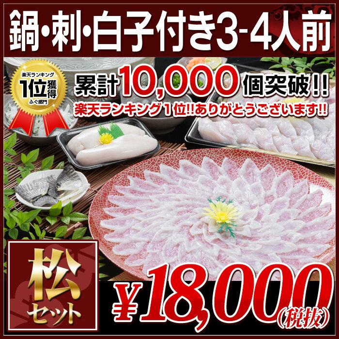 松コース ふぐ鍋 ふぐ刺身 白子 セット(3-4人前) 淡路島3年とらふぐ 若男水産