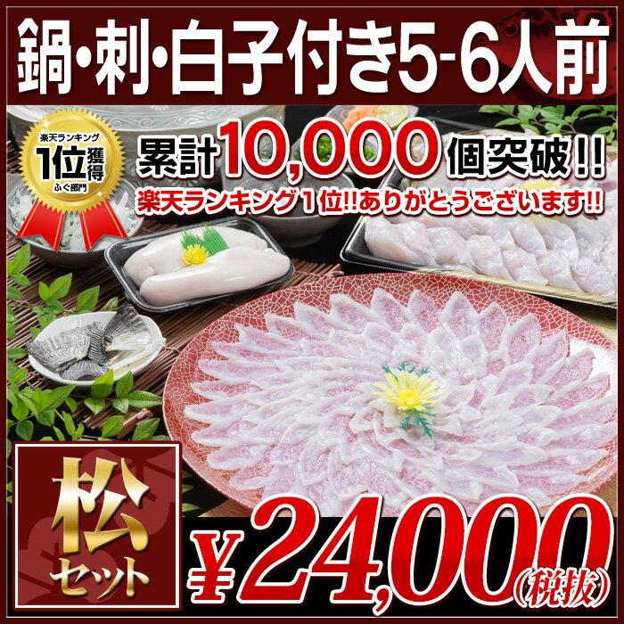 松コース ふぐ鍋 ふぐ刺身 白子 セット(5-6人前) 淡路島3年とらふぐ 若男水産