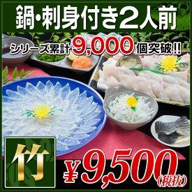 竹コース ふぐ鍋 ふぐ刺身 セット(2人前) 淡路島3年とらふぐ 若男水産