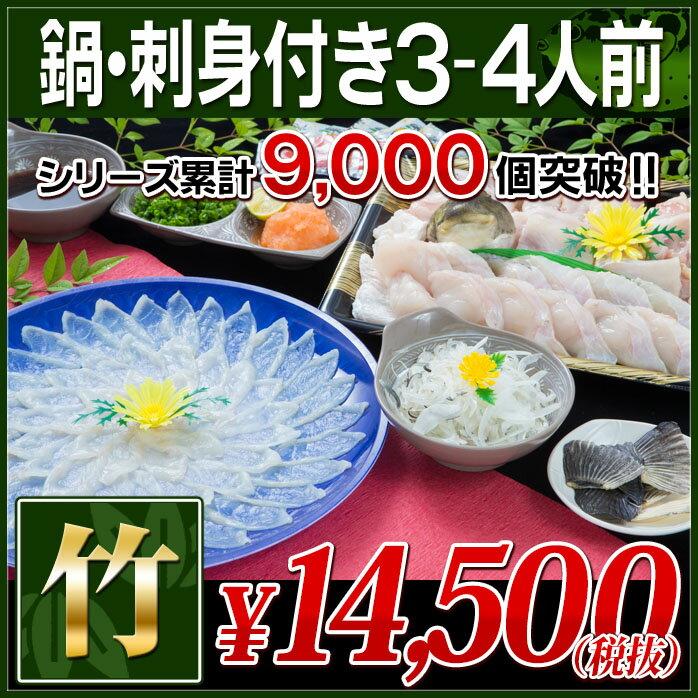竹コース ふぐ鍋 ふぐ刺身 セット(3-4人前) 淡路島3年とらふぐ 若男水産