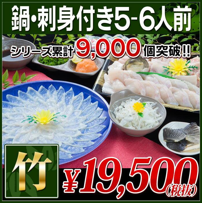 竹コース ふぐ鍋 ふぐ刺身 セット(5-6人前) 淡路島3年とらふぐ 若男水産