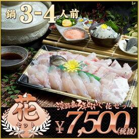 (冷凍) 花セット ふぐ鍋 セット(3-4人前) 淡路島3年とらふぐ 若男水産