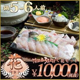 (冷凍) 花セット ふぐ鍋 セット(5-6人前) 淡路島3年とらふぐ 若男水産