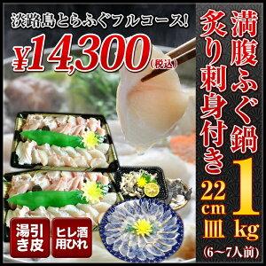 お取り寄せグルメ 高級 満腹ふぐ鍋1キロ&炙り刺身付フルコース (約6〜7人前)若男水産
