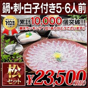 松コース お取り寄せグルメ 高級 ふぐ鍋 ふぐ刺身 白子 セット(5-6人前) 淡路島3年とらふぐ 若男水産