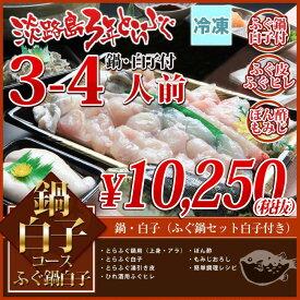 (冷凍) 鍋白子コース ふぐ鍋 ふぐ白子 付きセット(3-4人前) 淡路島3年とらふぐ 若男水産
