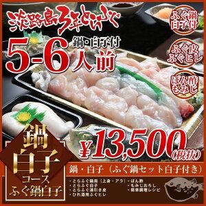 鍋白子コース ふぐ鍋 ふぐ白子 付きセット(5-6人前) 淡路島3年とらふぐ 若男水産