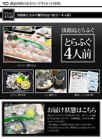 【話題沸騰!注文殺到!】淡路島とらふぐ鍋3〜4人前!【てっぴ・ひれ付】♪