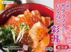 淡路島サクラマスといくらの彩丼(3人前)(70g×3P)若男水産
