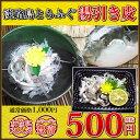 淡路島産とらふぐの湯引き皮(てっぴ)50g