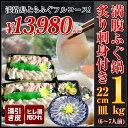 満腹ふぐ鍋1キロ&炙り刺身付フルコース (約6〜7人前)若男水産