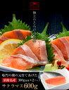 極上とろける食感!淡路島サクラマス 淡路島で育った サーモン 600g(300g前後×2)