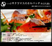 【極上とろける食感!淡路島サクラマス・冷凍】淡路島で育ったサーモン600g(300g前後×2)