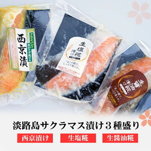 淡路島サクラマス漬け3種盛り【西京漬け・生塩糀・生醤油糀】若男水産