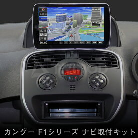 ルノー カングー ナビ取付キット F1シリーズ対応(ステリモ付)RK-02BK-1S