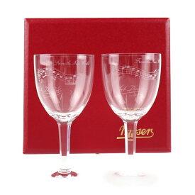 新品未使用展示品 MOSER モーゼル グラス ガラス クリア ペアグラス 音符柄【本物保証】【中古】
