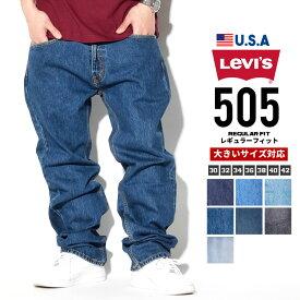 リーバイス 505 Levis Levi's デニムパンツ ジーンズ メンズ 大きいサイズ ストレートフィット ジップフライ USAモデル b系 ファッション アメカジ