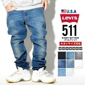 リーバイス 511 ストレッチ Levis Levi's デニムパンツ ジーンズ スリムパンツ 細身 ジップフライ USAモデル b系 ファッション アメカジ