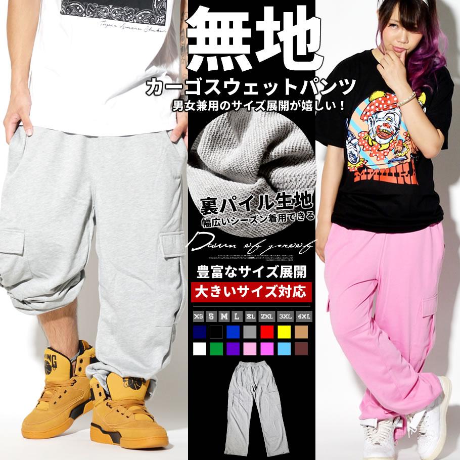 無地 カーゴスウェットパンツ メンズ スエット 男女兼用サイズ B系 ファッション ダンス 衣装 ヒップホップ ストリート系
