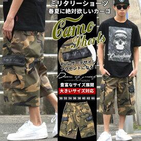迷彩 カーゴパンツ メンズ ハーフパンツ ハーフショーツ 6ポケット カモフラ B系 ファッション ストリート系 ファッション