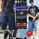 ハーフパンツ メンズ デニム バギーパンツ ルーズフィット B系 ファッション ギャング 極太 大きいサイズ キングサイズ 44int