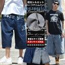 ハーフパンツ メンズ 大きいサイズ デニムパンツ バギーパンツ ジーンズ 春 夏 ひざ下 ゆったり 極太 ルーズ b系 ファッション ヒップホップ ストリート系