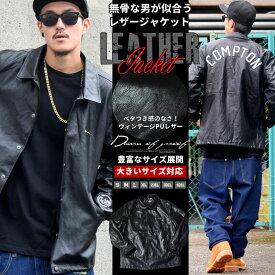 レザージャケット メンズ 大きいサイズ コーチジャケット メンズ B系 ファッション ブルゾン ヒップホップ コンプトン