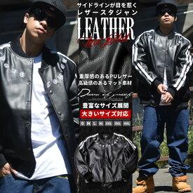 b系 ファッション スタジャン メンズ 冬 大きいサイズ レザージャケット サイドテープ ヒップホップ 韓国 ストリート系
