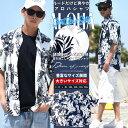 【ネコポス対応】 アロハシャツ メンズ 大きいサイズ 半袖 シャツ ハイビスカス 花柄 春 夏 b系 ファッション ストリート系 ヒップホップ