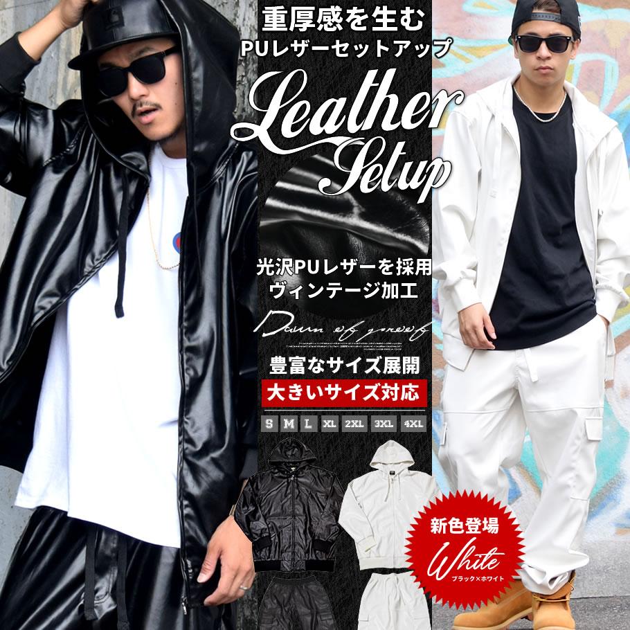 セットアップ メンズ ブランド 秋冬 大きいサイズ レザーセットアップ ジャージ 上下 メンズ b系 ファッション